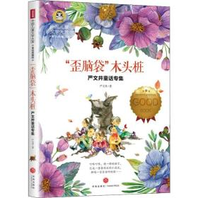 中国儿童文学大赏?严文井童话专集