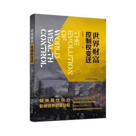 世界财富控制权变迁张明之江苏人民出版社9787214159427管理