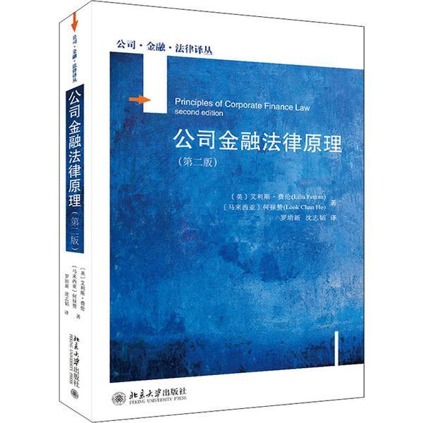 公司金融法律原理(第二版)