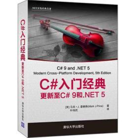 C#入门经典:更新至C# 9和.NET 5