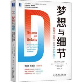 梦想与细节 重塑企业数字新赛季的领导力吉姆·哈格曼·思纳博机械工业出版社9787111680628管理