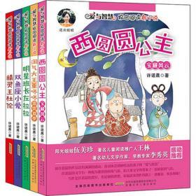 爱与智慧校园阅读新小说(D2辑)安徽少年儿童出版社许诺晨9787539786421童书