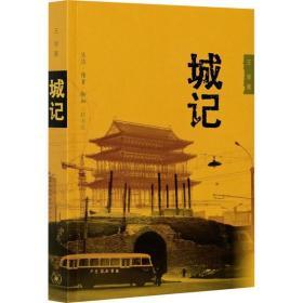 城记王军生活·读书·新知三联书店9787108018168小说