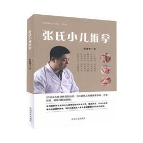 张氏小儿推拿 大字版张淑华9787500293224中国盲文出版社工程技术