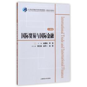 国际贸易与国际金融(双语版)/赵雪松赵雪松9787564227975上海财经大学出版社语言文字