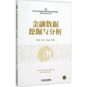 金融数据挖掘与分析机械工业出版社郑志明9787111518051经济