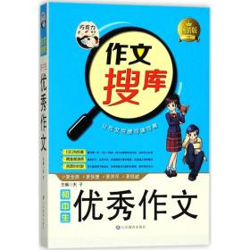 初中生  作文(  版)夫子9787532898411山东教育出版社小说