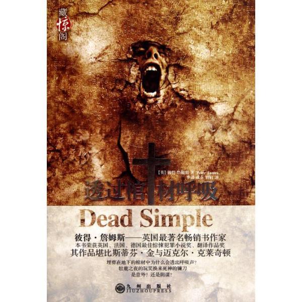 透过棺材呼吸彼得·詹姆斯九州出版社9787510806322小说