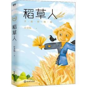 稻草人 手绘彩图版叶圣陶9787553679969浙江教育出版社童书