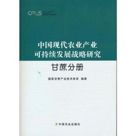 中 现代农业 业可持续发展战略研究 甘蔗分册  甘蔗产业技术体系中国农业出版社9787109205512经济