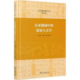 东亚视域中的儒家人文学朴银姬商务印书馆9787100196741文学