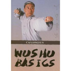 武术运动基本训练蔡龙云外文出版社9787119080956体育