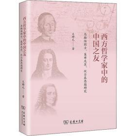 西方哲学家中的中国之友 马勒伯朗士、莱布尼茨、伏尔泰思想研究文聘元商务印书馆9787100196840哲学心理学