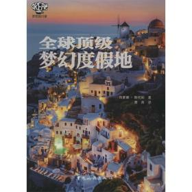 新华书店直发.    梦幻度 地西蒙娜.斯托帕中国旅游出版社9787503248467地理