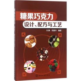 糖果巧克力:设计、配方与工艺刘静9787122309907化学工业出版社工程技术