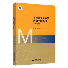 马克思主义哲学前沿问题导引(第2版)张亮9787303264117北京师范大学出版社小说