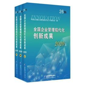 全国企业管理现代化创新成果 第26届(全3册)中国企业联合会管理现代化工作委员会企业管理出版社9787516422175管理