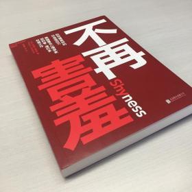 不再害羞:如何提高你的社会适应力美·津巴多北京联合出版有限责任公司9787559627766哲学心理学