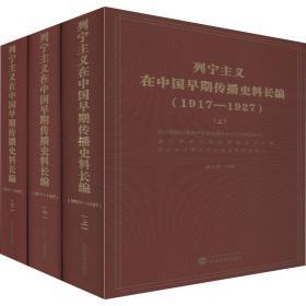 列宁主义在中国早期传播史料长编((1917-1927套装共3册)