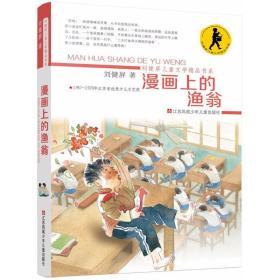 刘健屏儿童文学精品书系?漫画上的渔翁刘健屏江苏凤凰少年儿童出版社有限公司9787558407833童书