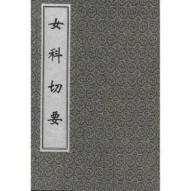 女科切要秦之桢9787515200132中医古籍出版社体育