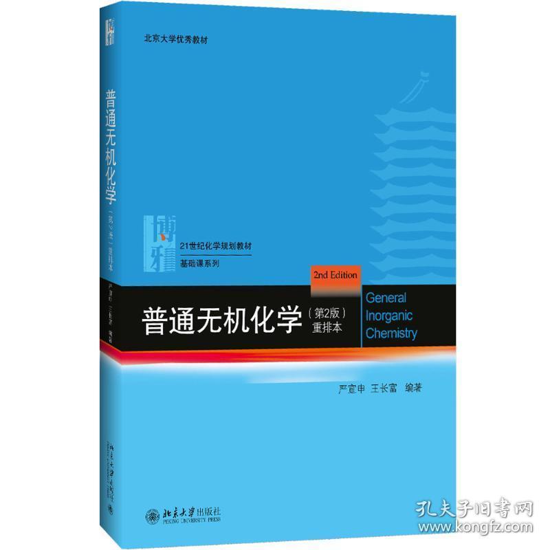 普通无机化学(D2版重排本)严宣生北京大学出版社9787301274477语言文字