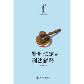 罪刑法定与刑法解释