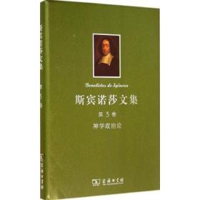 斯宾诺莎书文集(3)(神学政治论)商务印书馆(荷)斯宾诺莎|译者:温锡增9787100102797宗教