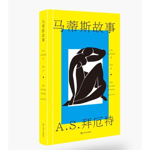 马蒂斯故事(A.S.拜厄特作品)(收录《美杜莎的脚踝》《艺术作品》《中国龙虾》)