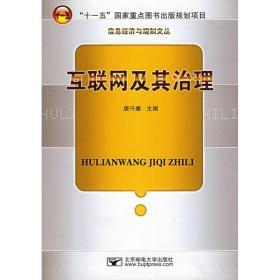 互联网及其治理唐守廉北京邮电出版社9787563513505计算机与互联网
