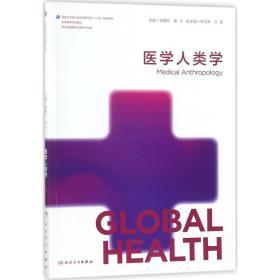医学人类学吴群红9787117254656人民卫生出版社语言文字