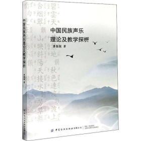 出版社直供.中国民族声乐理论及教学探析费靓靓中国纺织出版社9787518075522艺术
