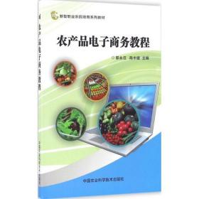 农产品  商务教程郭永召9787511625984中国农业科学技术出版社经济