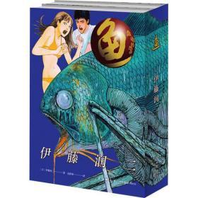 鱼(全2册)伊藤润二新星出版社9787513342438文学