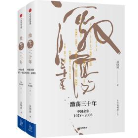 激荡三十年:中国企业:1978-2008(十年典藏版)吴晓波9787508682648中信出版集团股份有限公司经济