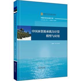 中国水 源承载力计算模型与应用张修宇湖北科学技术出版社9787570608881工程技术