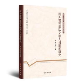 国外警宪部队文职人员制度研究王莉马溯川时事出版社9787519503864哲学心理学