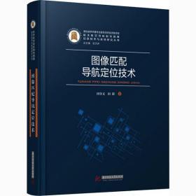 图像匹配导航定位技术田金文华中科技大学出版社9787568060073工程技术