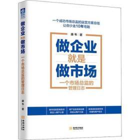做企业就是做市场 一个市场总监的管理日志康韦9787515516943金城出版社语言文字