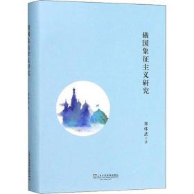 俄国象征主义研究郑体武9787544659383上海外语教育出版社小说