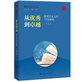 从  到卓越(教师文化力的12项修炼)/教师发展力丛书杨敏9787300285528中国人民大学出版社小说
