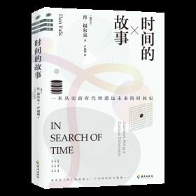 时间的故事严  9787544386692海南出版社有限公司自然科学