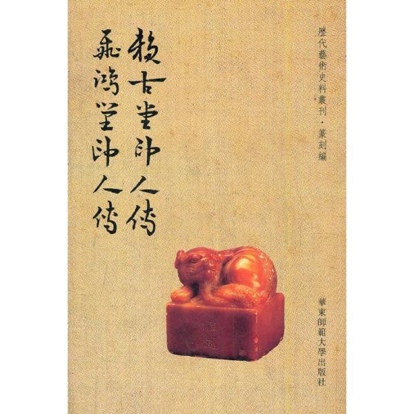 赖古堂印人传 飞鸿堂印人传周亮工华东师范大学出版社9787561773567小说