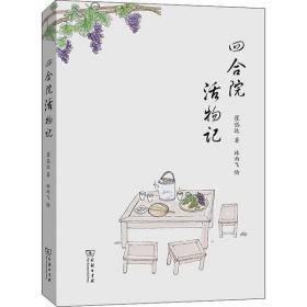 四合院活物记崔岱远商务印书馆9787100193214文学