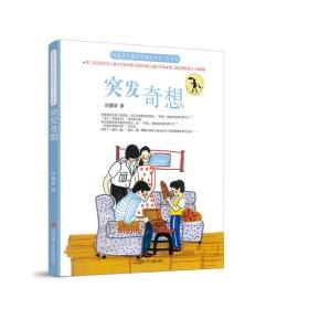 刘健屏儿童文学精品书系:注音版-突发奇想刘健屏9787558421815江苏少年儿童出版社童书