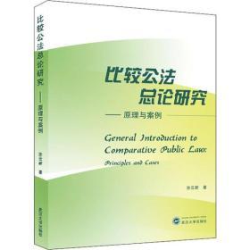 比较公法总论研究——原理与案例