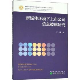 新媒体环境下上市公司信息披露研究王冰经济科学出版社9787521803242管理