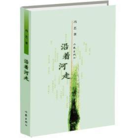 沿着河走/冯艺冯艺作家出版社9787506361545小说