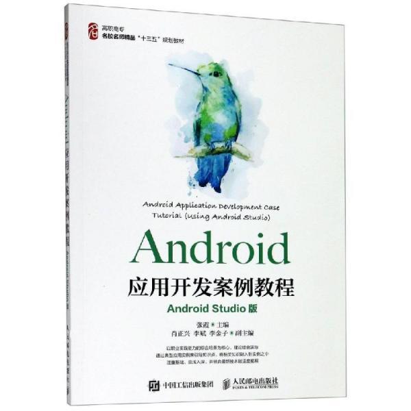 Android应用开发案例教程(AndroidStudio版)