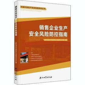 销售企业生产安全风险防控指南中国石油天然气集团有  司质  全环保部石油工业出版社9787518335282经济